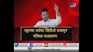 राहुल गांधींचा अर्धवट व्हिडीओ दाखवून भाजपचं गलिच्छ राजकारण?-TV9