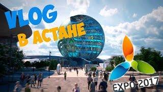 VLOG Astana Expo 2017