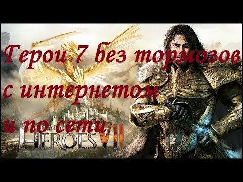 Скачать игру меч и магии герои 6