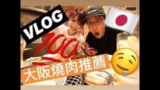 「VLOG」大阪燒肉推薦 神秘超推薦部位!(繁中字幕)