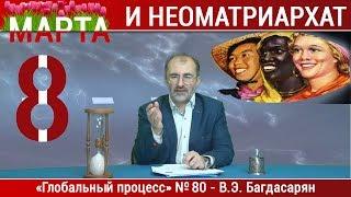 8 Марта и неоматриархат — Вардан Багдасарян
