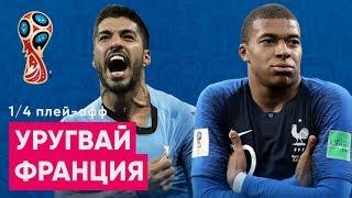 1/4 ЧМ 2018 Уругвай - Франция Обзор и прогноз на футбол ЧМ 2018 06.07.2018