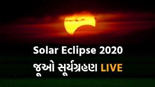 Solar Eclipse 2020 : જૂઓ સૂર્યગ્રહણ Live