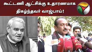 கூட்டணி ஆட்சிக்கு உதாரணமாக திகழ்ந்தவர் வாஜ்பாய்!: டெல்லியில் வைகோ அஞ்சலி | #RIPAtalBihariVajpayee