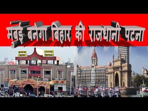 अब मुंबई में बनेगा बिहार की राजधानी पटना | आनंद कुमार की बायॉपिक