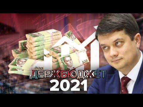 Почему Рада откладывает бюджет на 2021? Какие пенсии и зарплаты ждут людей. Шокирующие заявление!