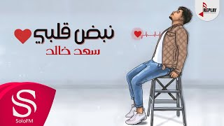 اغاني حصرية نبض قلبي - سعد خالد ( حصرياً ) 2018 تحميل MP3