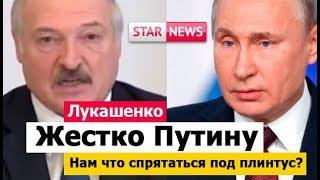 Лукашенко ЖЕСТКО Путину! Нам что спрятаться под плинтус? Чего вы истерите? Новости 2019