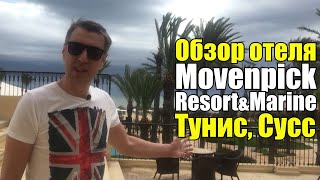 Movenpick Resort & Marine Spa 5*, Тунис, Сусс