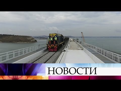 Строители Крымского моста завершили укладку первого железнодорожного пути.