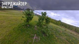 Энерджайзер. FPV Freestyle фото
