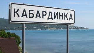 Кабардинка 2019. Море, пляж, цены, жильё, развлечения, прогулка.