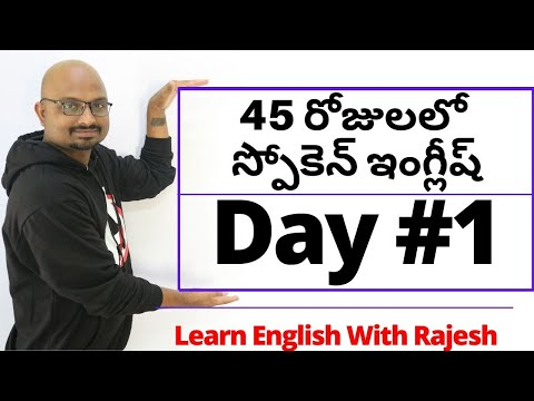 45 Days Spoken English Course - Day #1 || How to & What to Learn English | Learn English With Rajesh