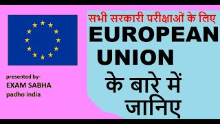 What is European union |EU| EEC|members of EU| EURO BREXIT|part-1