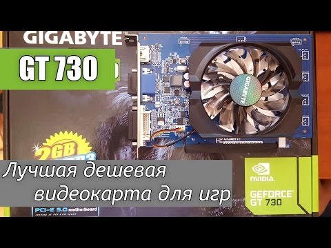 Лучшая дешевая видеокарта GT 730 Gigabyte