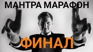 Мантра Марафон Финал