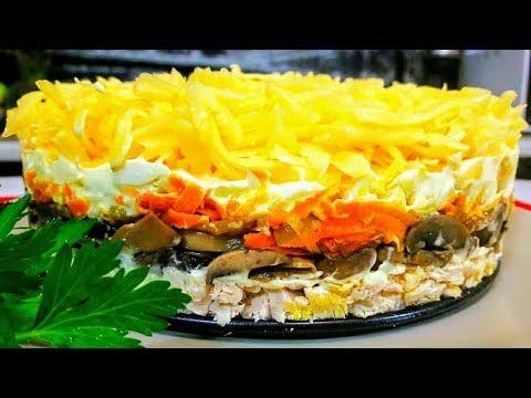 """Праздничный Салат """"Для Любимого"""" Вкуснейший Мясной Слоеный Салат на Праздничный Стол"""