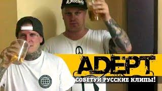 ADEPT — cоветуй русские клипы для «Видеосалона»!