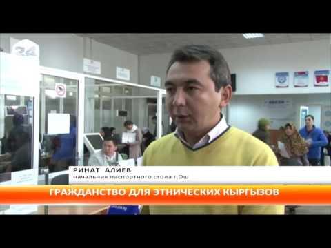 Гражданство для этнических кыргызов