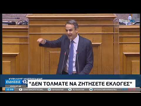 Καταψηφίστηκε η πρόταση δυσπιστίας κατά του ΥΠΟΙΚ Χρ. Σταϊκούρα | 26/10/20 | ΕΡΤ