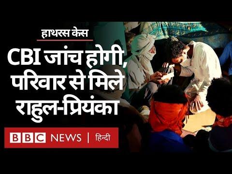 Hathras Case: Yogi Adityanath ने CBI जांच के आदेश, Rahul Gandhi-Priyanka Gandhi परिवार से मिले (BBC)