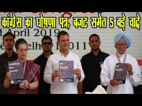 कांग्रेस का घोषणापत्रः गरीबों को हर साल 72 हजार और किसानों को अलग बजट समेत 5 बड़े वादे | Asal news