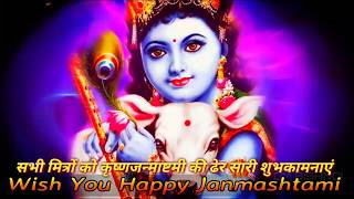 Krishna Janmashtami Ringtone | Best Krishna Heart Touching Ringtone Video | कृष्णजन्माष्टमी स्टेटस