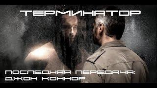 Терминатор - Последняя передача: Джон Коннор (Короткометражка/ Терминатор 6 )