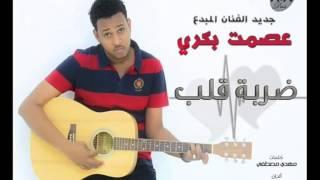 تحميل و مشاهدة جديد المبدع عصمت بكري - ضربة قلب MP3