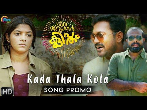 Kada Thala Kola Song Promo - Thrissivaperoor Kliptham