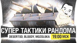 СУПЕР ТАКТИКИ РАНДОМА - Бесплатный Раш! [19-00]