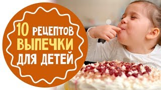 10 лучших рецептов выпечки для детей