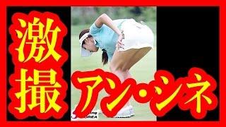 激撮ゴルフ界のセクシークイーン、アン・シネの魅力メダカの芸能通信