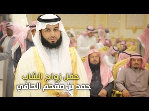 حفل زواج الشاب حمد بن مقحم الحافي - تغطية مجموعة فوتو تايم 21 الإعلامية