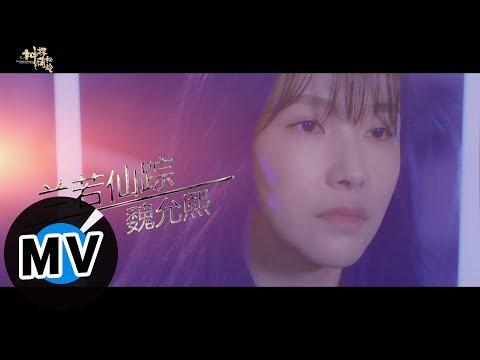 魏允熙 - 蘭若仙蹤(官方版MV)- 電影《神探蒲松齡》推廣曲