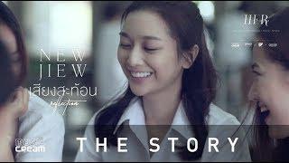 เสียงสะท้อน - นิวจิ๋ว [ The - Story ]