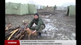 На Яворівському полігоні солдати 128-ї бригади живуть у болоті та на холоді