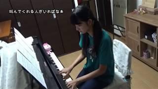mqdefault - 14才 あいみょん『今夜このまま』ピアノ