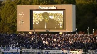 さようなら西野監督・ガンバ大阪