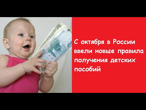 С октября в России ввели новые правила получения детских пособий.