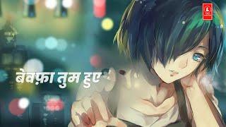 Mujhse Jo Door Hai (Bewafa Tum Huye) - Lyrical Video | For
