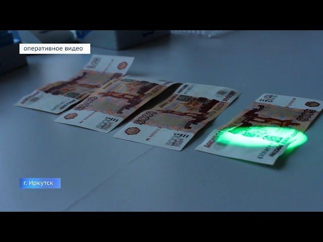 Иркутяне приобрели пачку 5-тысячных купюр по сходной цене