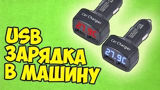 USB зарядное устройство с вольтметром амперметром и термометром от компании Alexel - видео