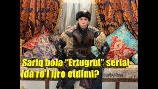 """Sariq bola Istanbulda """"ERTUGRUL"""" serialida ro"""