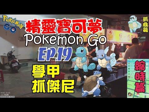 Pokemon GO : 精靈寶可夢GO EP.19 - 學甲捉傑尼 阿杰 GAME實況  阿杰 GAME實況