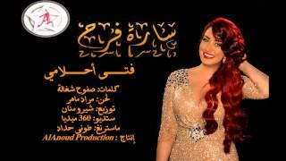 اغاني طرب MP3 سارة فرح - فتى احلامي النسخة الاصلية Sarah Farah - Fata A7lami Original Copy تحميل MP3
