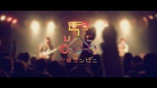 """宇宙コンビニ Last Live """"EverythingChanges""""/ 2015.3.13@京都GROWLY"""