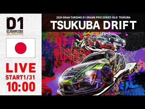 D1グランプリ最終戦 筑波ドリフト Rd8ライブ配信動画
