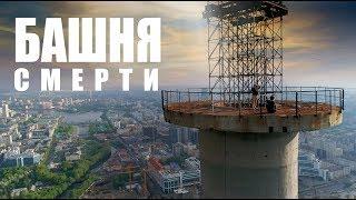 Башня смерти. Покорили самое высокое недостроенное здание в Мире!