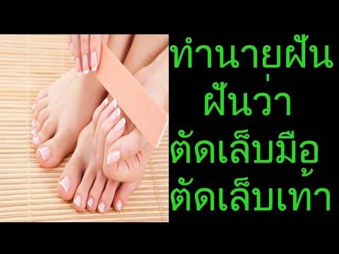 Valgus ความผิดปกติของนิ้วเท้าใหญ่